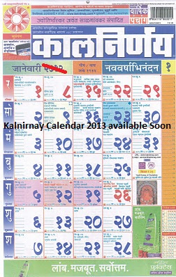 2013 Kalnirnay Calender pdf download with official website