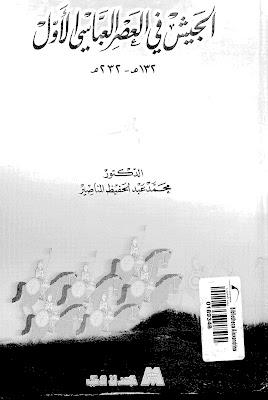 كتاب الجيش في العصر العبّاسي الأول