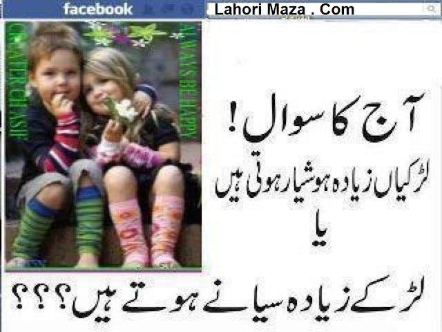 AAJ Ka Sawal ~ Girls Or Boys ~ Read And Give Answers ~ Lahori Maza