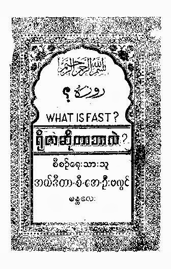 What is Roza (Fasting) F.jpg
