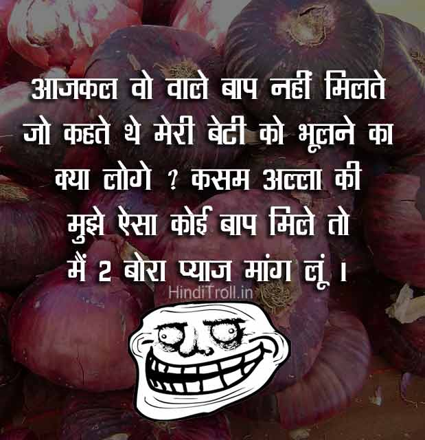 Onion Price New Hike Rate Troll Modi Sarkar Achhe din meme Comments Hindi