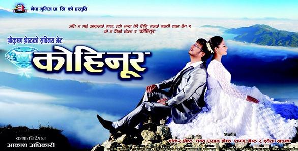 Kohinoor Nepali Mvovie 2014