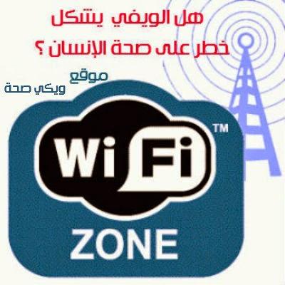 هل الويفي wifi يشكل خطر على صحة الإنسان ؟