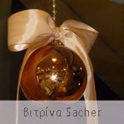 vitrina Sacher
