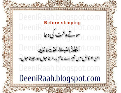 Pray Before Sleeping