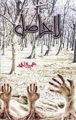 Adaab e mubashrat book in urdu pdf download