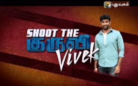 Watch Shoot The Kuruvi – Lyricist Vivek 26-01-2016 Puthuyugam Tv 26th January 2016 Republic Day Special Program Sirappu Nigalchigal Full Show Youtube HD Watch Online Free Download