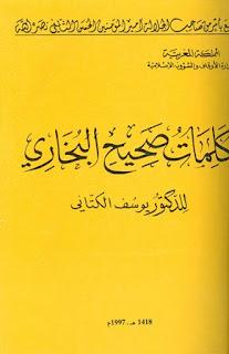 كتاب كلمات صحيح البخاري - يوسف الكتاني