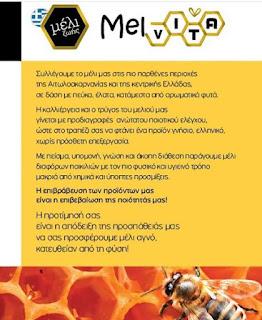 Μέλι  ΄΄MelVita΄΄ Μεσολόγγι