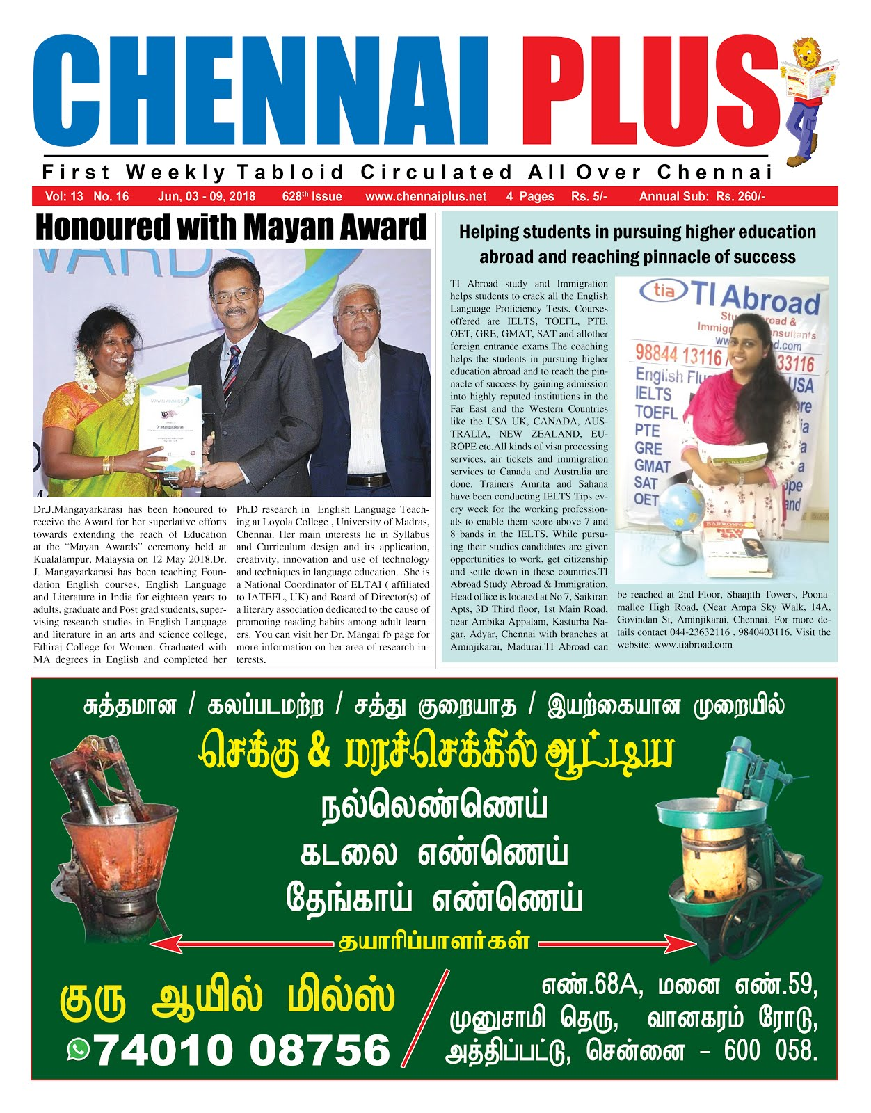 Chennai Plus_03.06.2018_Issue