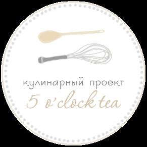 Кулинарный проект - 5 o'clock tea