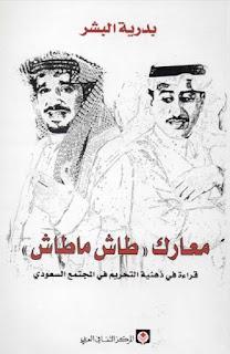 معارك طاش ما طاش قراءة في ذهنية التحريم في المجتمع السعودي - بدرية البشر