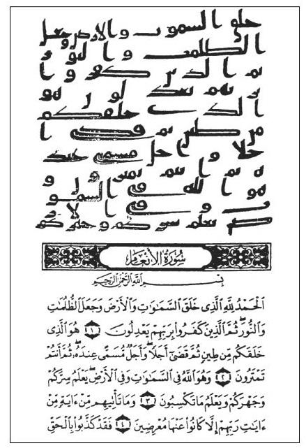 Contoh Kesalahan Cetakan Al-Quran 5