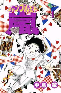 [中島徹] ギャンブル王子 嵐 第01-04巻