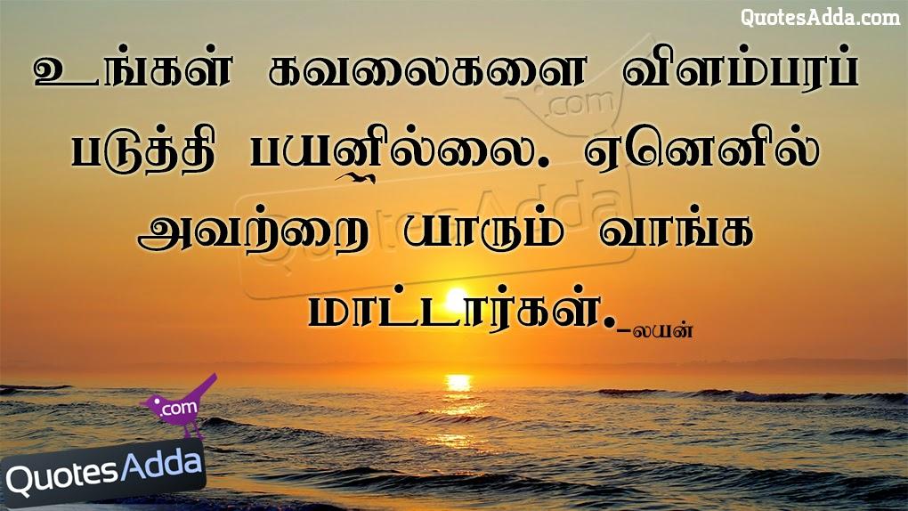 words quotes in tamil tamil quotesgram