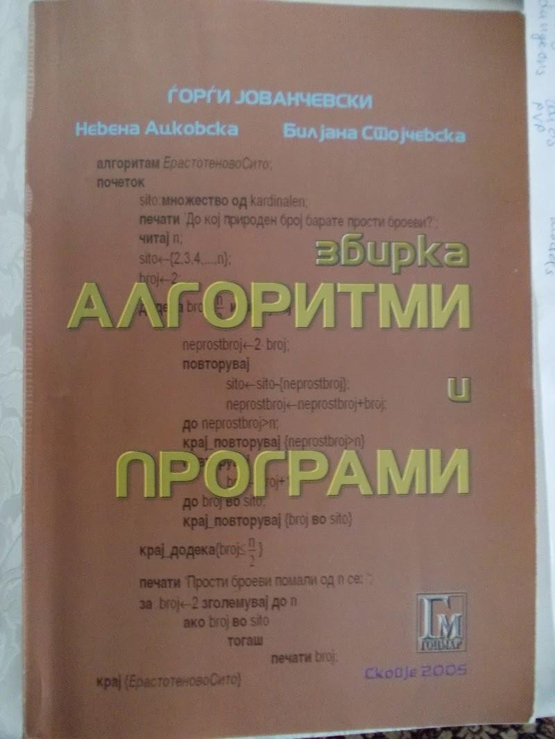 Збирка Алгоритми и Програми
