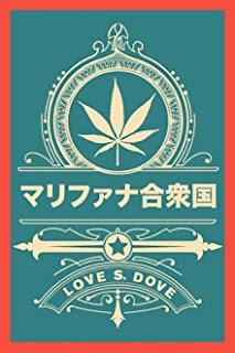 [ラブ・S・ダブ] マリファナ合衆国 アメリカの合法化政策を通して学ぶ、大麻との上手なつきあいかた