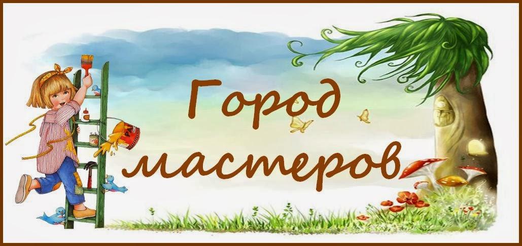 Картинки по запросу гОРОД МАСТЕРОВ