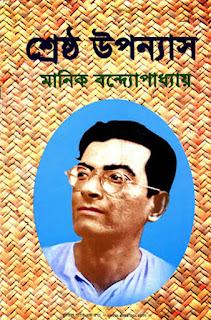 Shreshtho Uponnays by Manik Bandapadhyay