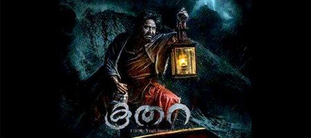 Koothara Preview | Koothara Firstlook | Mohanlal in Koothara