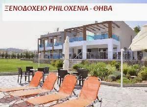 ΞΕΝΟΔΟΧΕΙΟ PHILOXENIA - ΘΗΒΑ