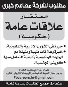 وظائف شاغرة فى صحف الكويت 23 سبتمبر 2014
