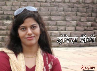 हिदी साहित्य की राजनीति पर इंदिरा दाँगी की कहानी Indira Dangi ki Kahani