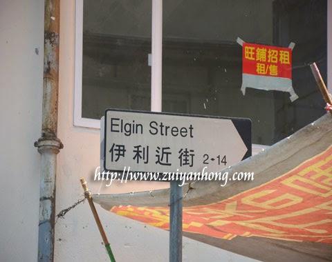 Elgin Street
