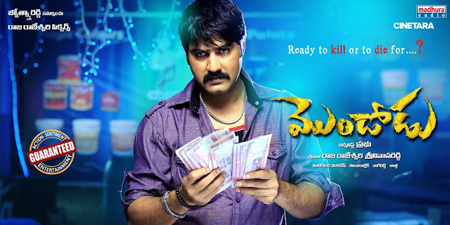 Mondodu Movie HD Wallpapers