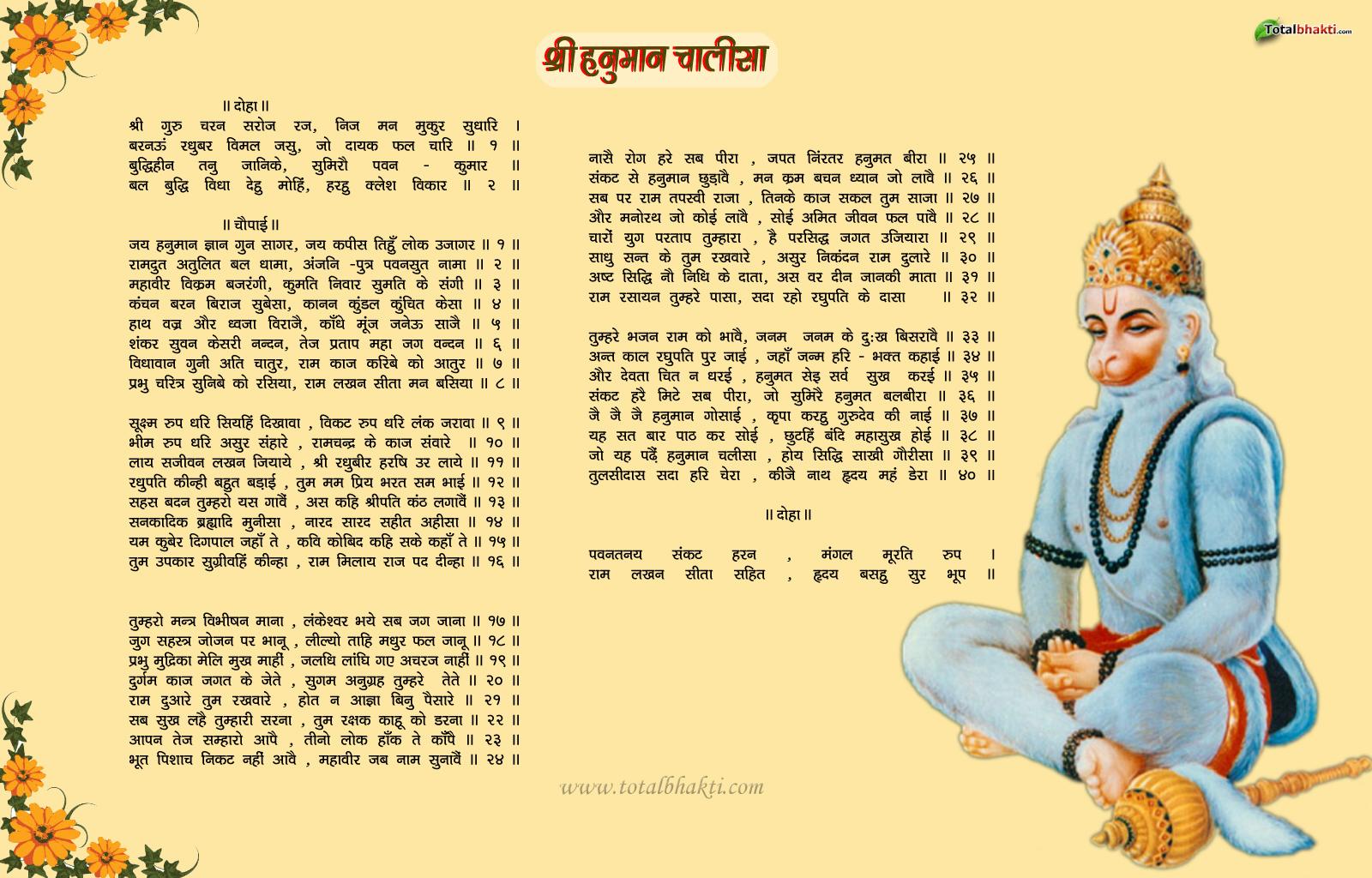 http://3.bp.blogspot.com/-bRzbWaHkjEM/UB5KPlwA9KI/AAAAAAAAAHg/4GGEaQCmkMk/s1600/Hanuman-Chalisa-Wallpaper-1367.jpg