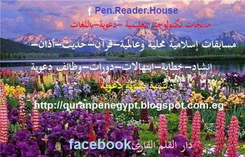 مجموعة مسابقات وظائف عالمية ومحلية  مجانية والتوظيف الدعوى لأهل القرآن والسنة