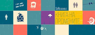 българска литература книга на промените