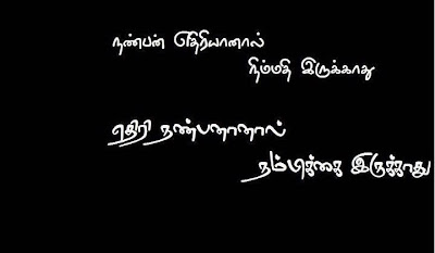 Freinds Quotes On Tamil Wallpapers