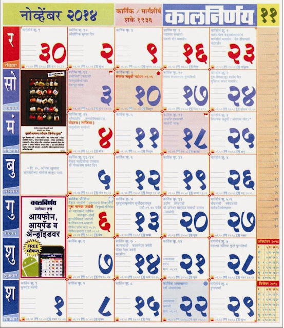marathi calendar november 2016