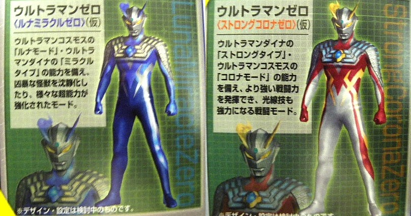 Ultraman Zero New Form Harits Tokusatsu: Ultr...