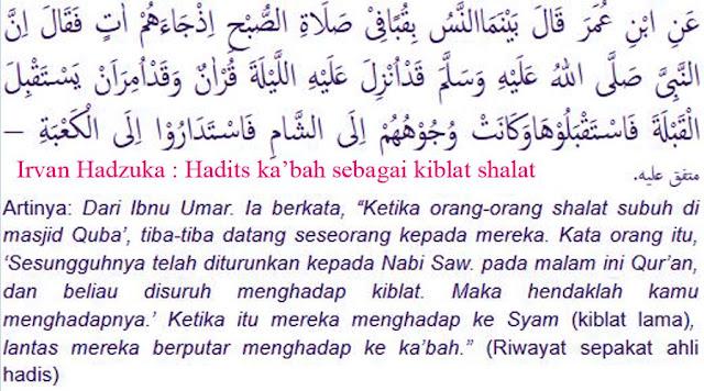 Hukumnya Shalat Menghadap Arah Ka'bah / Kiblat : Hadits Yang diriwayatkan Ibnu Umar