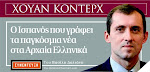 Ειδήσεις στα Αρχαία Ελληνικά
