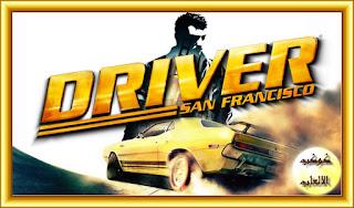 تحميل لعبة قيادة السيارات درايفر سان فرانسيسكو 2016 ومجانا