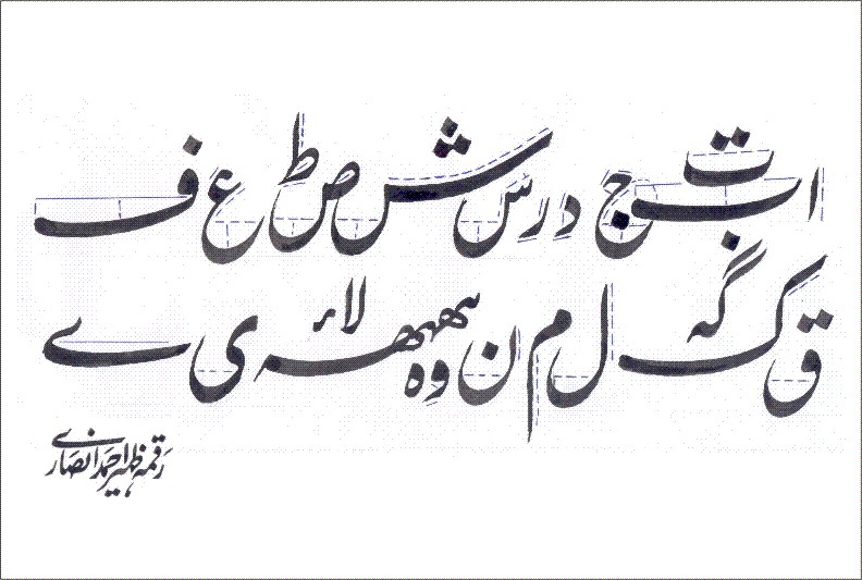 Urdu Khatati http://attershisha.blogspot.com/2011/09/learn-urdu-calligraphy.html