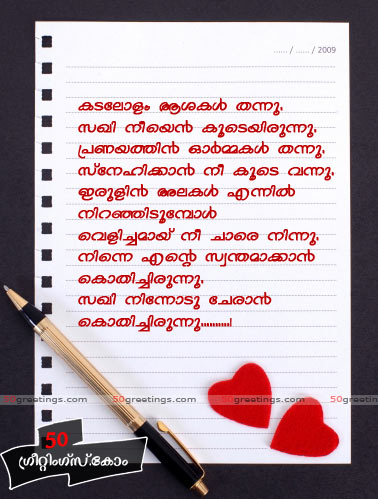 malayalam love letter in english - photo #20