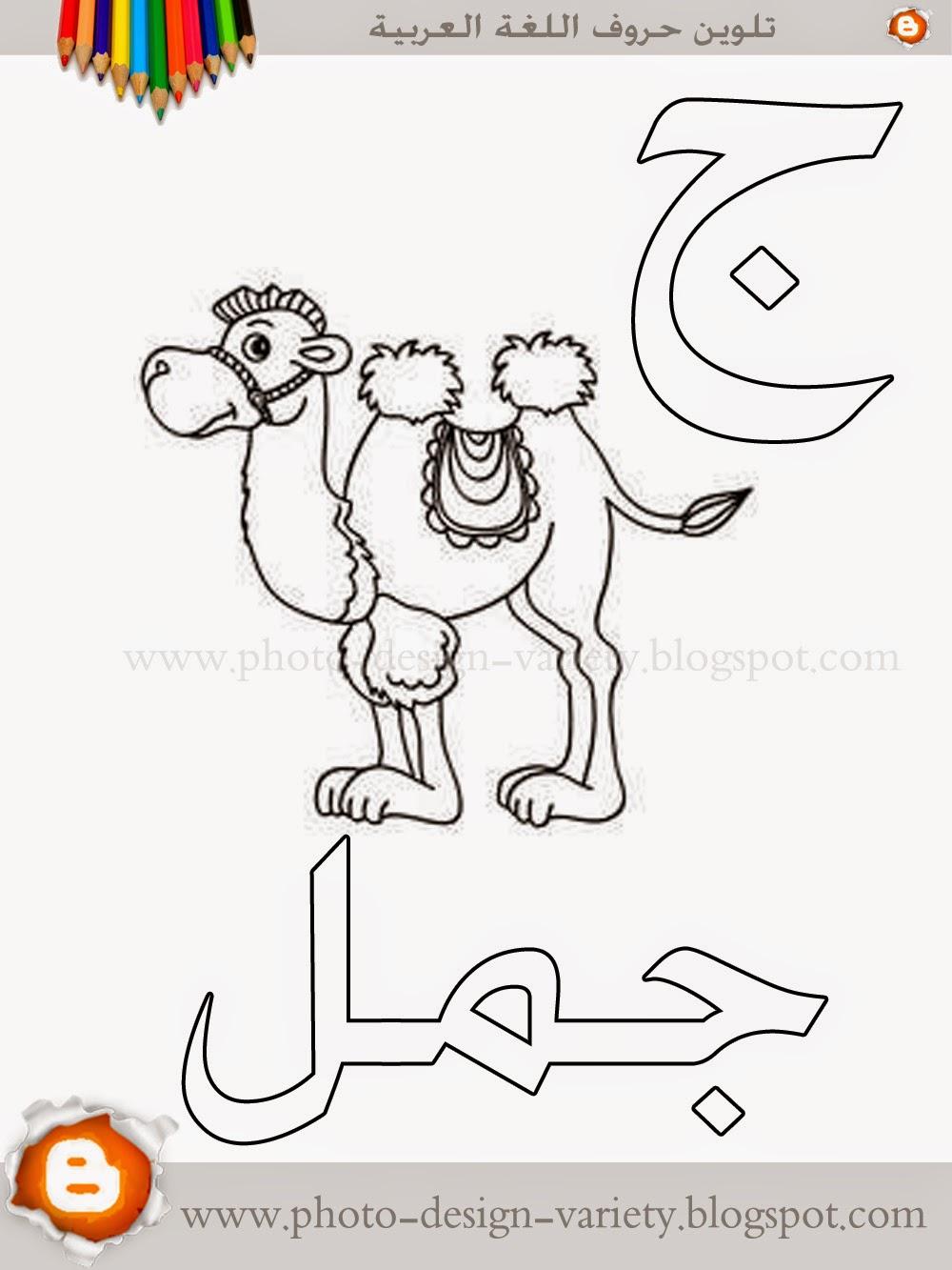 ألبومات صور منوعة البوم تلوين صور حروف هجاء اللغة العربية مع الأمثلة