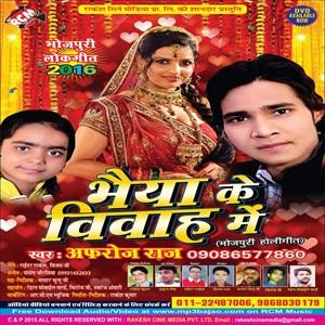 Bhaiya Ke Vivah Me