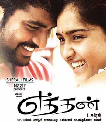 Eththan,Tamil Movies, Movie Review,online tamil movie news