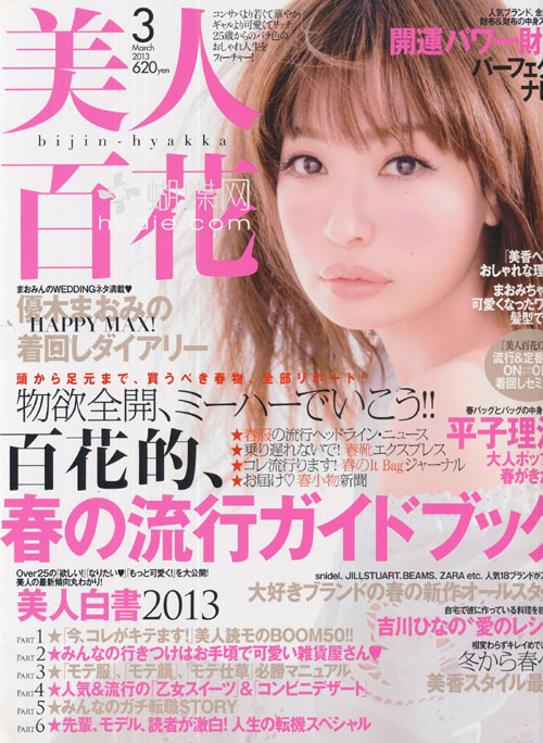 Bijin Hyakka (美人百花) March 2013 Risa Hirako  平子理沙