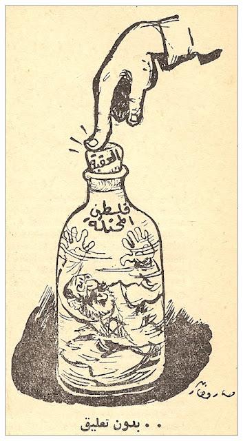 Арабские карикатуры Шестидневной войны