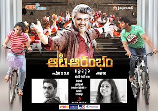 Aata Aarambam – 2013 – Telugu – Watch Aata aarambam telugu online
