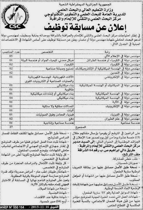 إعلان توظيف 27 منصب في المديرية العامة للبحث العلمي و التطوير التكنولوجي نوفمبر 2013