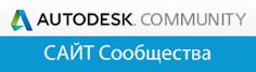 AUTODESK COMMUNITY RUSSIA