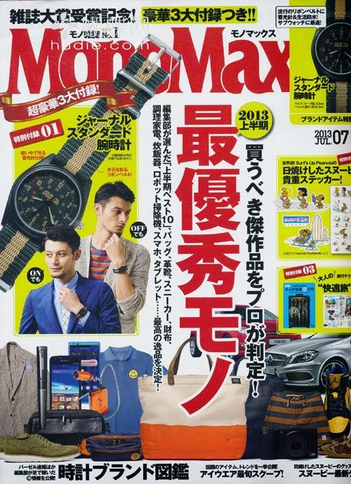 MonoMax (モノマックス) July 2013