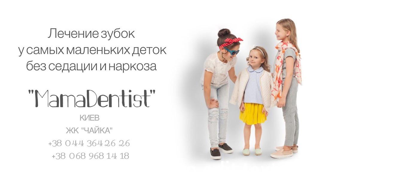 """Детская Стоматологическая Клиника """"MamaDentist"""" г. Киеве, Украина"""